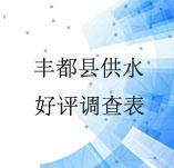 重qingfeng都县仁沙gong水站智能水表xiangmu
