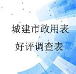 北京城建五市gong程插卡式水表xiangmu
